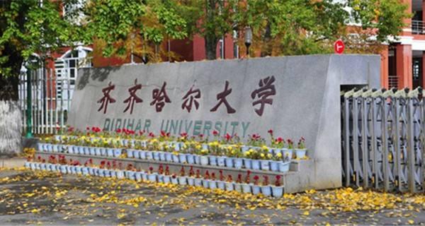 齐齐哈尔大学是几本学校 齐齐哈尔大学全国排名情况