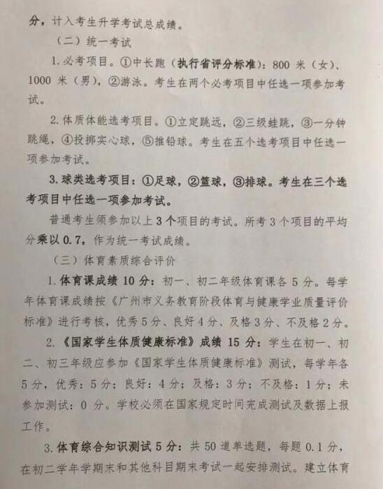 2019广州体育中考评分标准 总分提至100分!