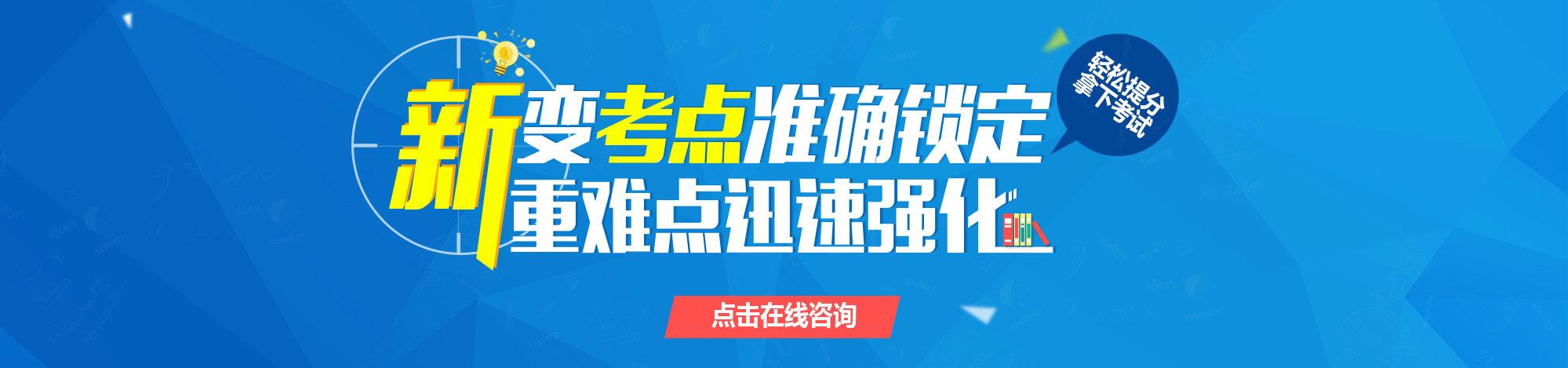 山东淄博优路教育培训学校