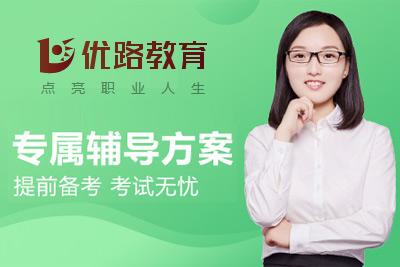 山西晋城优路教育培训学校