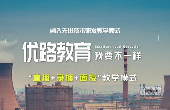 安徽淮南优路教育培训学校