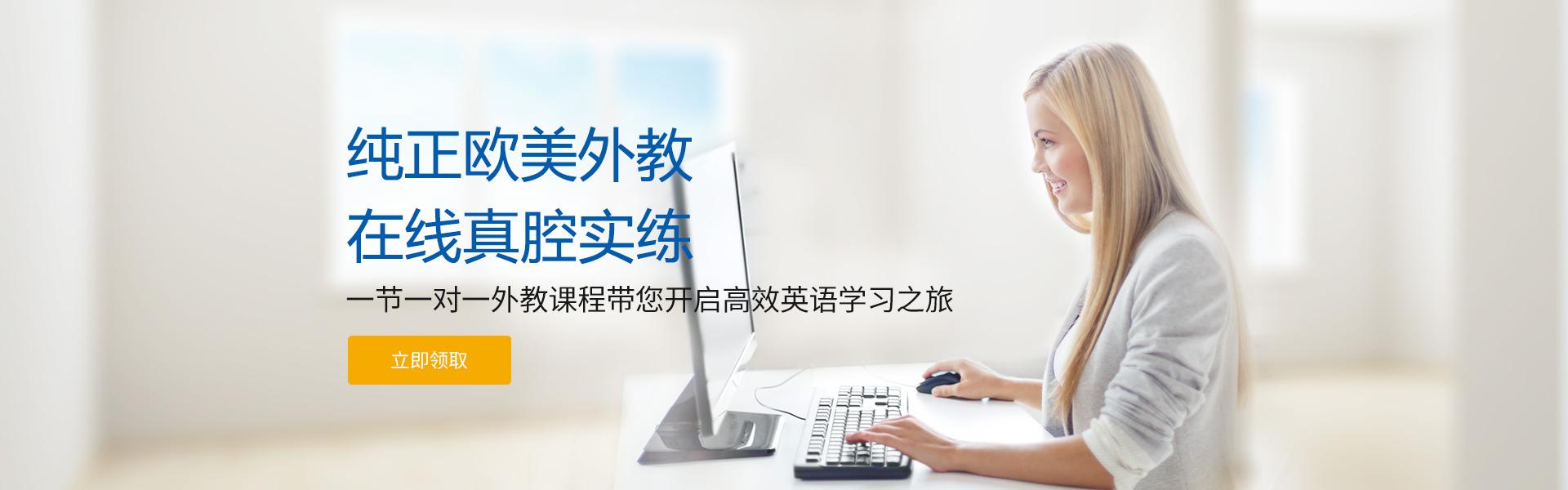 上海张江韦博英语