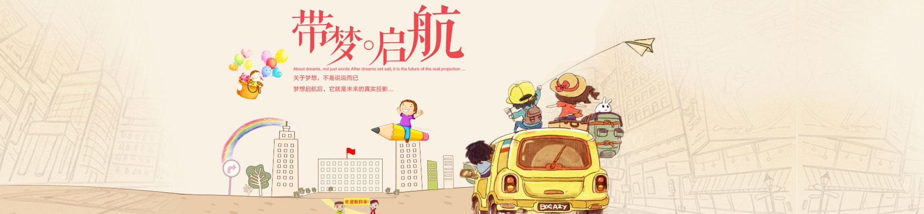 重庆时代韦博英语