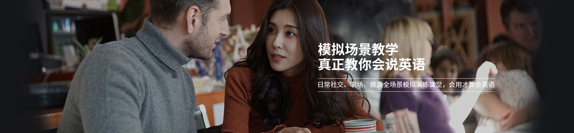 重庆观音桥韦博英语