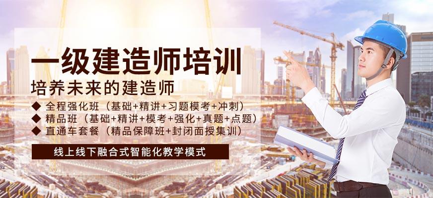 深圳诺达一级建造师培训班配图