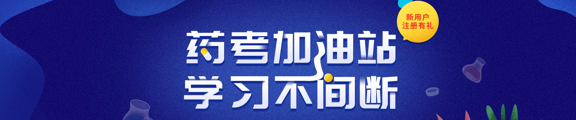 四川广元优路教育培训学校