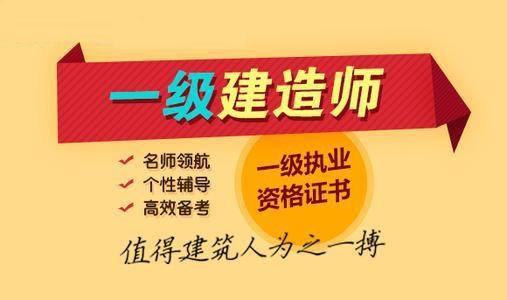 山东枣庄一级建造师培训