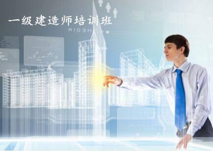 上海徐汇一级建造师培训