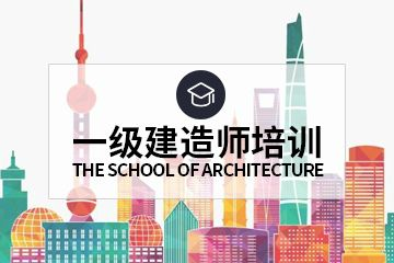 南京江宁一级建造师培训