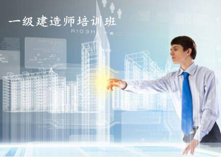 江西九江一级建造师培训