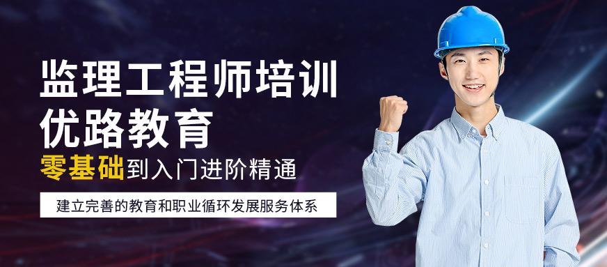 上海优路教育监理工程师培训