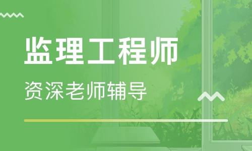 湘潭监理工程师培训