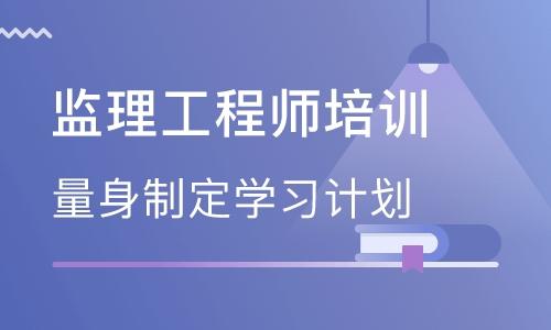 合肥三孝口监理工程师培训