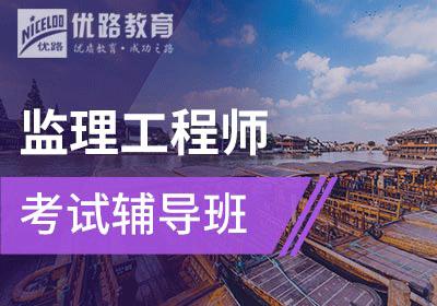 芜湖监理工程师培训