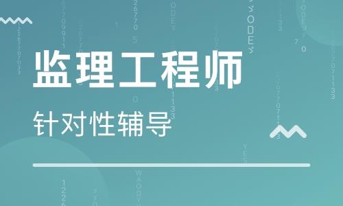 淮南监理工程师培训