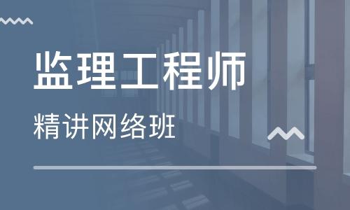 张掖监理工程师培训