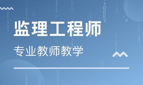 庆阳监理工程师培训