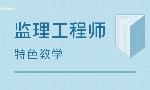 上海虹口监理工程师培训