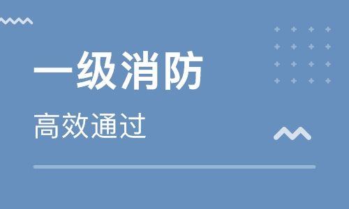 山西阳泉一级消防工程师培训