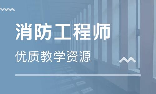 合肥三孝口一级消防工程师培训