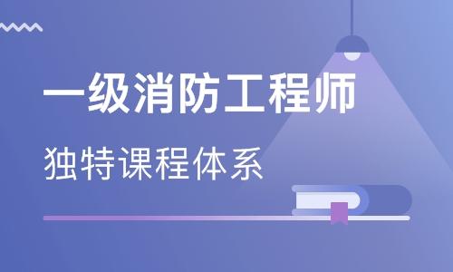 南昌一级消防工程师培训