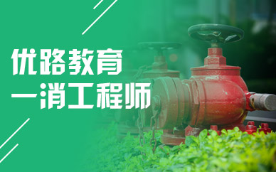 九江一级消防工程师培训