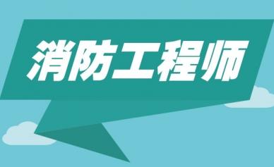 内江一级消防工程师培训