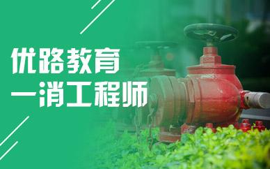 庆阳一级消防工程师培训