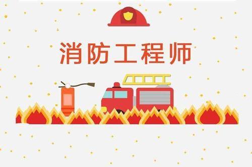 榆林一级消防工程师培训