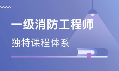 柳州一级消防工程师培训