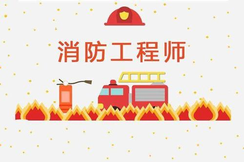 上海虹口一级消防工程师培训