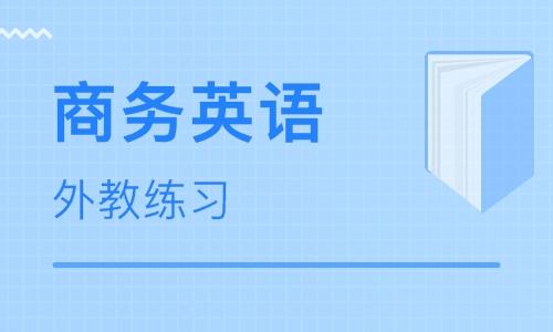 绍兴世茂韦博商务英语培训