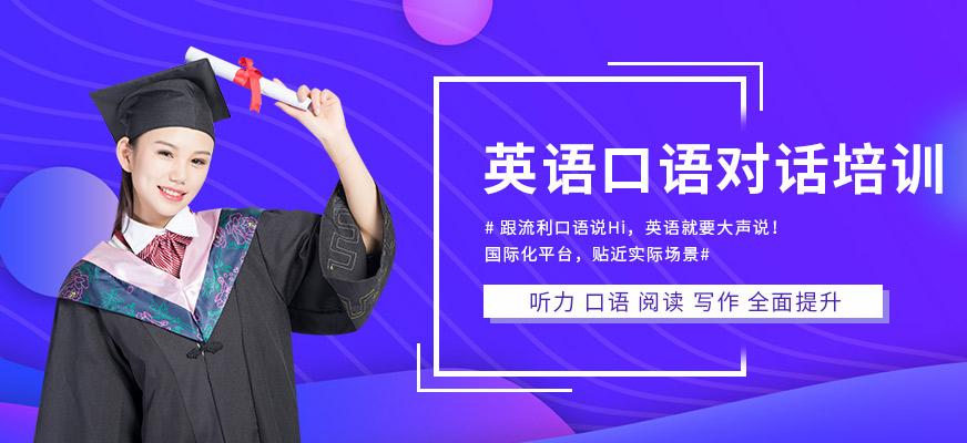 广州英语口语对话培训 基础级别