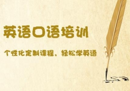 温州财富韦博英语口语培训