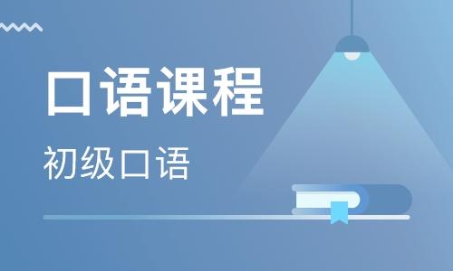 沈阳金融韦博英语口语培训