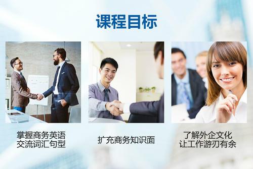 上海星空广场韦博商务英语培训