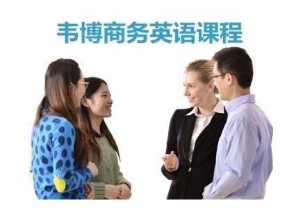 上海松江区万达韦博商务英语培训