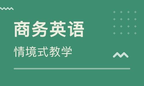 上海松江开元韦博商务英语培训