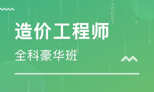杭州一级造价工程师培训