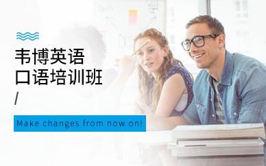 湖州银泰城韦博英语口语培训