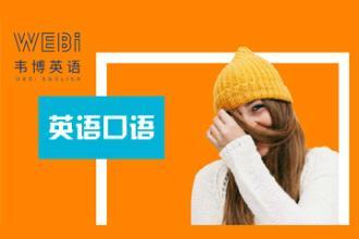 济南泉城路韦博英语口语培训