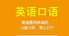上海张江韦博英语口语培训