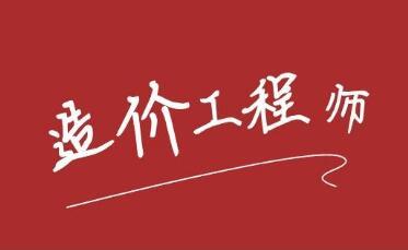 蚌埠一级造价工程师培训