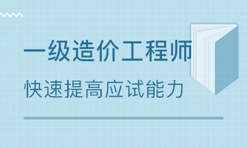 芜湖一级造价工程师培训