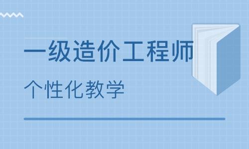 邵阳一级造价工程师培训