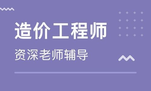 武汉武昌一级造价工程师培训