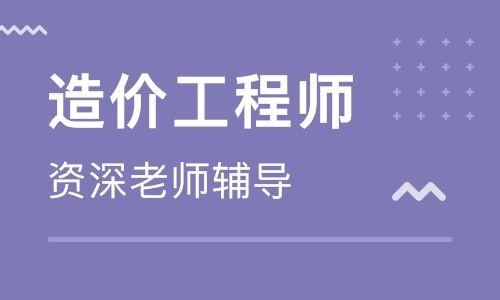 惠州一级造价工程师培训