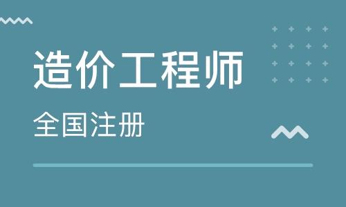 庆阳一级造价工程师培训
