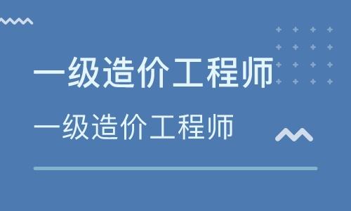 上海虹口一级造价工程师培训