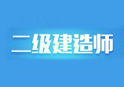 福建福州二级建造师培训